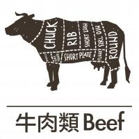 牛肉類 Beef