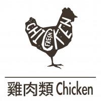 雞肉類 Chicken