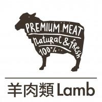 羊肉類 Lamb