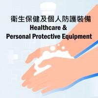 個人護理和衛生用品
